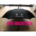 警察执勤防雨淋全自动雨伞