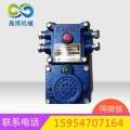 KXH127矿用声光信号器隔爆型兼本安型声光信号器