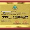 专业办理中国315诚信企业证书哪里权威