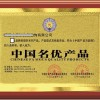 怎么样申请中国名优产品证书的流程