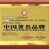 保定怎么办理中国著名品牌