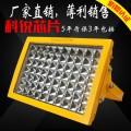 100WLED防爆灯 GL9184水泥厂防爆照明灯