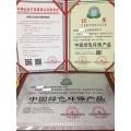 东营中国绿色环保产品申请