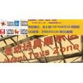 第18屆中國國際上海玩具展及幼教展覽會