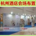专业杭州各酒店会场布展布置 会议背景板签到板 酒店展览搭建