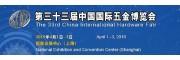 2019中国五金机械设备展览会
