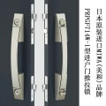 進戶門大拉手推拉開閉門日本進口MIWA PGF型安全防盜鎖