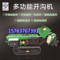 小型自走式深耕開溝機多功能柴油微耕機履帶式微耕機田間管理助手