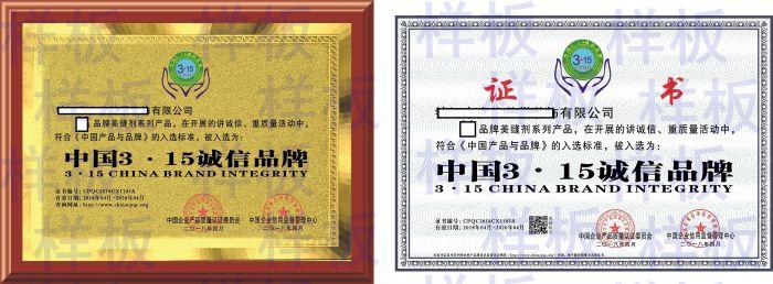 怎样申请办中国315诚信品牌权威