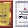 怎樣申辦中國315誠信品牌認證