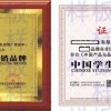 中国行业畅销品牌申请资料