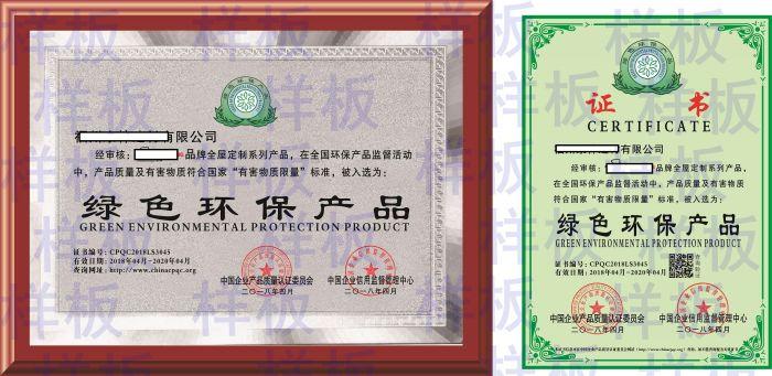 中国绿色环保产品证书申办资质