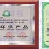 怎么樣辦理中國綠色環保產品證書