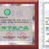 申请绿色环保节能产品证书哪里好