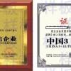 怎樣辦理中國315誠信企業證書
