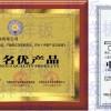 专业权威申请中国名优产品证书