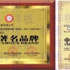 中国著名品牌证书权威申请