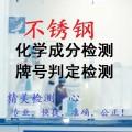深圳不锈钢牌号鉴定检验第三方检测机构