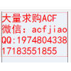 ACF回收 求购ACF胶