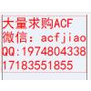 求购ACF 回收日立ACF