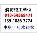 北京施工图联审申报手续,代办消防审核备案申报