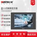 MEKT明亿科供应8.4寸工业显示器多点触摸嵌入式显示器