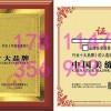 到哪里办理中国行业十大品牌证书多久下证