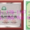 如何办理中国环保产品证书多久下证