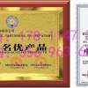 专业申请中国名优产品证书