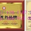 到哪里办理中国著名品牌证书要多少钱