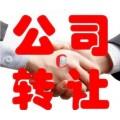 轉讓北京的技術培訓公司,藝術培訓公司和體育培訓公司