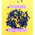 PET消黄增亮母粒