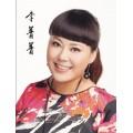 李菁菁代言费报价158-1069-6499