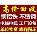 北京铝板回收 北京铝合金回收 北京废铝回收处理公司