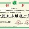 专业权威申请中国自主创新品牌证书