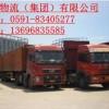 福州到蓬莱物流公司欢迎您直达13696835585