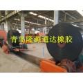 青島高強度鋼絲繩芯強拉力橡膠輸送帶