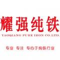 高純度鑄造純鐵YT01 YT2
