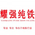 非晶用純鐵原料YT01 YTnc1