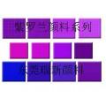 紫罗兰颜料,紫罗兰色粉