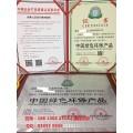 怎样办理中国绿色环保产品荣誉证书
