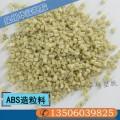福建泉州聚碳酸酯台湾PC110工程塑料PC-110再生料PC
