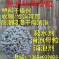 福建泉州塑料吸水剂消泡剂原料干燥剂吸水母粒PPPEABS