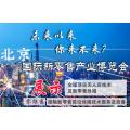 2019北京无人售货展/智能零售展/无人值守展