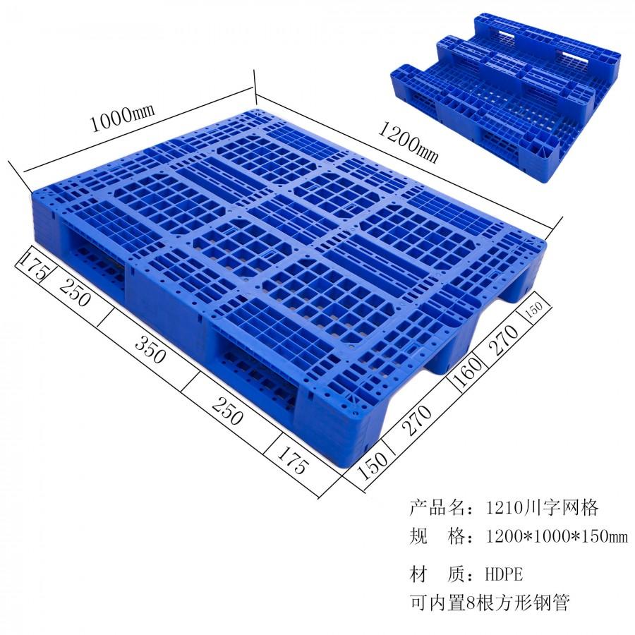 上货架使用什么托盘 货架专用塑胶托盘 重庆川字塑料托盘厂家