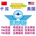 深圳到美国FBA海运货代美森快船海派包清关到门物流