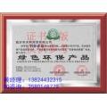 申办绿色环保节能产品证书