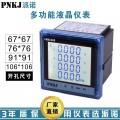 項目用表電力監測儀表價格找PNKJ合肥派諾