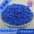 供应兰色吹膜色母粒塑胶颗粒生产厂家免费拿样