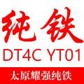 太钢纯铁化学成分 纯铁执行标准GB/T6983-2008